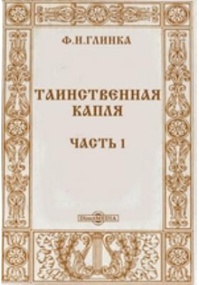 Таинственная капля. Народное предание: художественная литература, Ч. 1