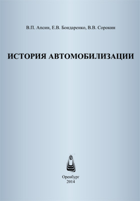 История автомобилизации: учебное пособие