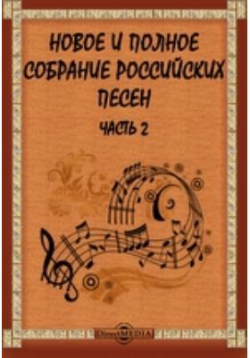 Новое и полное собрание российских песен: художественная литература, Ч. 2