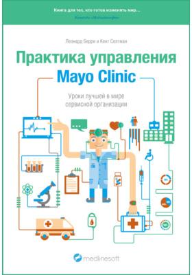 Практика управления Mayo Clinic. Уроки лучшей в мире сервисной организации
