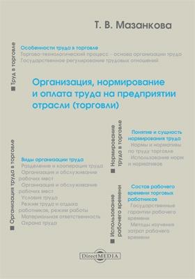 Организация, нормирование и оплата труда на предприятии отрасли (торговли) : курс лекций: учебное пособие
