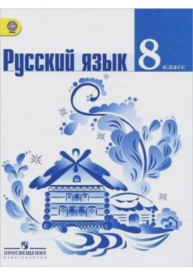 Русский язык. 8 класс : Учебник для общеобразовательных учреждений. ФГОС