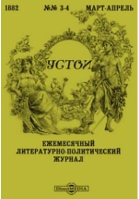 Устои. 1882. №№ 3-4, Март-апрель