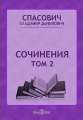 Сочинения: публицистика. Т. 2