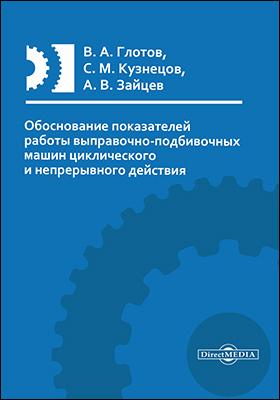 Обоснование показателей работы выправочно-подбивочных машин циклического и непрерывного действия: монография