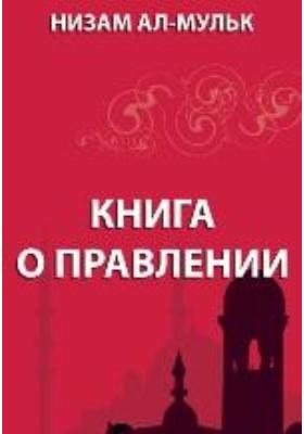 Книга о правлении