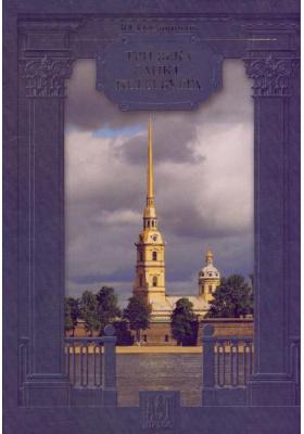Три века Санкт-Петербурга : История. Культура. Быт. 2-е издание, исправленное и дополненное