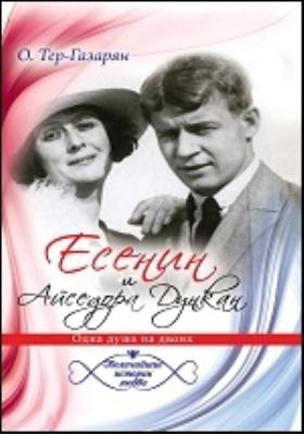 Есенин и Айседора Дункан. Одна душа на двоих