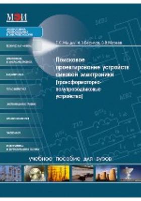 Поисковое проектирование устройств силовой электроники (трансформаторно-полупроводниковые устройства)