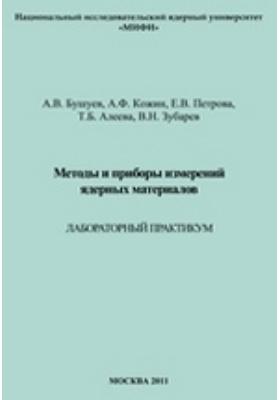 Методы и приборы измерений ядерных материалов