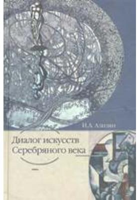 Диалог искусств Серебряного века. Arts' Dialog of Silver Centuary
