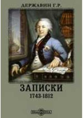 Записки Гавриила Романовича Державина. 1743-1812