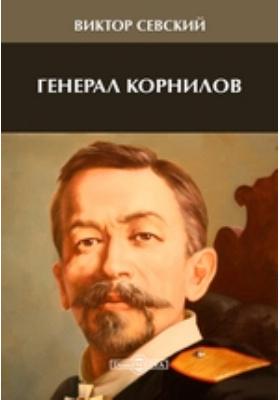 Генерал Корнилов: публицистика