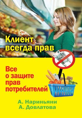 Клиент всегда прав : все о защите прав потребителей в Росии