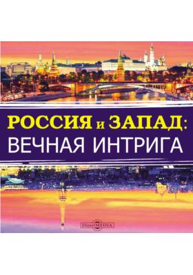 Россия и Запад: вечная интрига