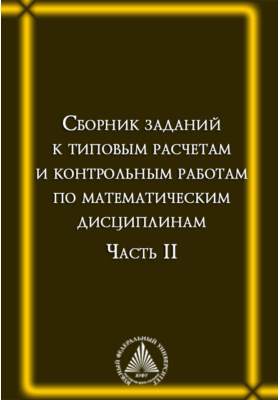 Сборник заданий к типовым расчетам и контрольным работам по математическим дисциплинам: учебное пособие, Ч. 2