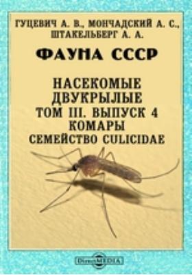 Фауна СССР. Насекомые двукрылые. Комары. Cемейство Culicidae. Т. III, Вып. 4