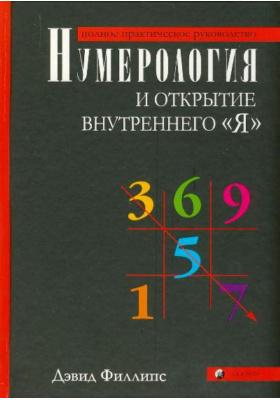 """Нумерология и открытие внутреннего """"Я"""" = The Complete Book of Numerology. Discovering the Inner Self : Полное практическое руководство"""