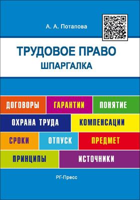 Шпаргалка по трудовому праву: учебное пособие