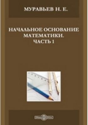 Начальное основание математики, Ч. 1