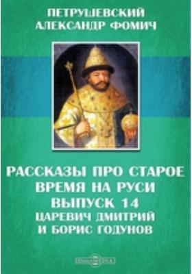 Рассказы про старое время на Руси. Вып. 14. Царевич Дмитрий и Борис Годунов