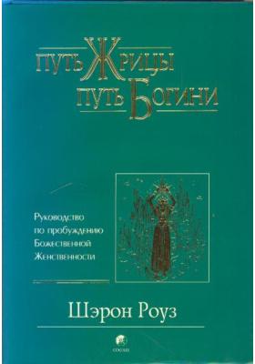 Путь Жрицы, путь богини = The Path of the Priestess. A Guidebook for Awakening the Divine Feminine : Руководство по пробуждению Божественной Женственности