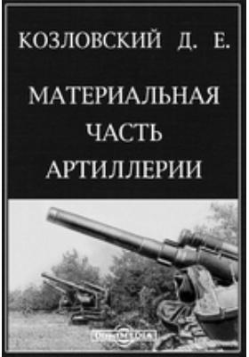 Материальная часть артиллерии