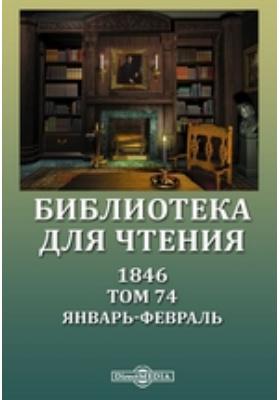 Библиотека для чтения. 1846. Т. 74, Январь-февраль