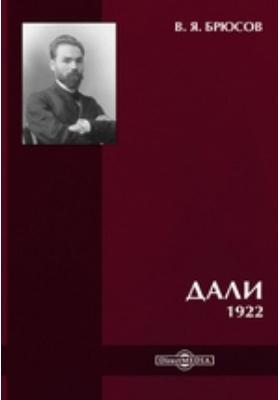 Дали. 1922 г