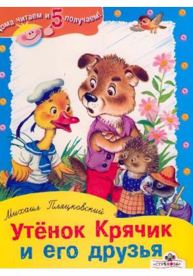 Утенок Крячик и его друзья : Сказки