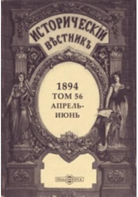 Исторический вестник. 1894. Т. 56, Апрель-июнь