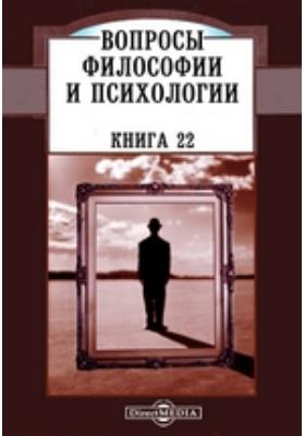 Вопросы философии и психологии : Год V. 1894. Книга 22. Март