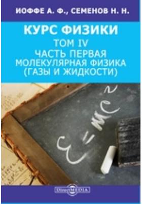 Курс физики. Том IV, Ч. 1. Молекулярная физика (Газы и жидкости)