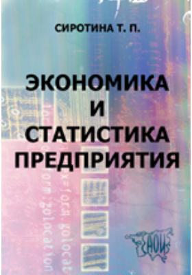 Экономика и статистика предприятия: учебно-методический комплекс