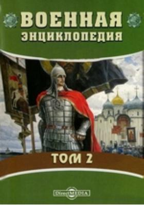 Военная энциклопедия: энциклопедия. Т. 2