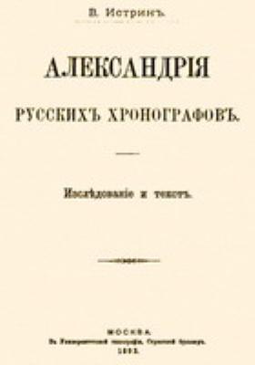 Александрия русских хронографов (Исследование и текст): научно-популярное издание