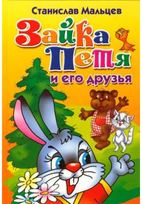 Зайка Петя и его друзья : Сказка для маленьких