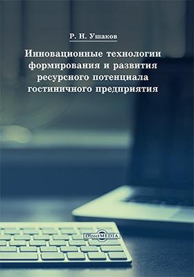 Инновационные технологии формирования и развития ресурсного потенциала гостиничного предприятия: монография
