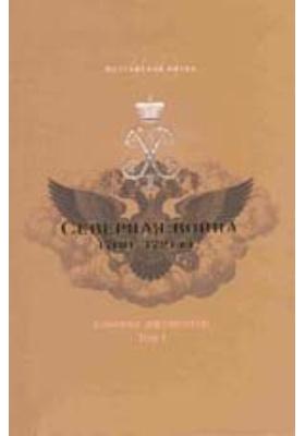 Северная война 1700-1721 гг. К 300-летию Полтавской победы. Сборник до...