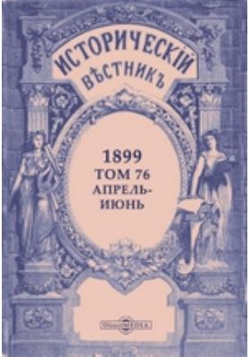 Исторический вестник: журнал. 1899. Т. 76, Апрель-июнь