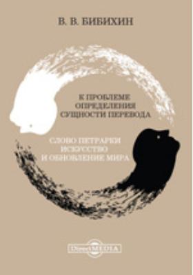 К проблеме определения сущности перевода. Слово Петрарки. Искусство и обновление мира