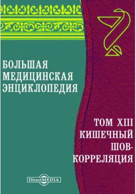 Большая медицинская энциклопедия: энциклопедия. Том XIII. Кишечный шов-Корреляция