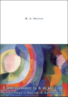 Симультанность в искусстве. Культурные смыслы и парадоксы: монография