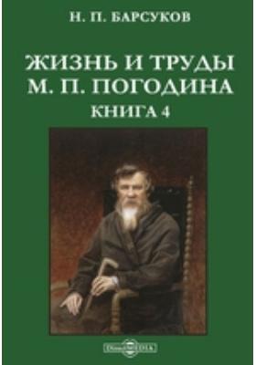 ЖизньитрудыМ.П.Погодина. Книга 4