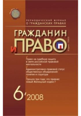 Гражданин и право. 2008. № 6