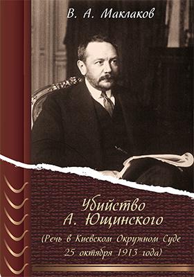 Убийство А. Ющинского (Речь в Киевском Окружном Суде 25 октября 1913 года)