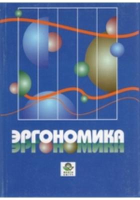 Эргономика: учебное пособие
