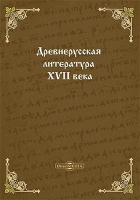 Древнерусская литература XVII века: сборник