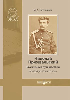 Николай Пржевальский. Его жизнь и путешествия: биографический очерк