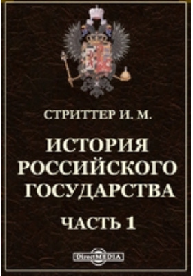 История Российского государства: монография, Ч. 1